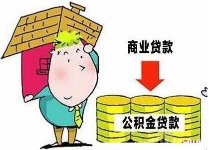[组合贷款怎样还款]组合贷款办理后怎样还款才最省钱