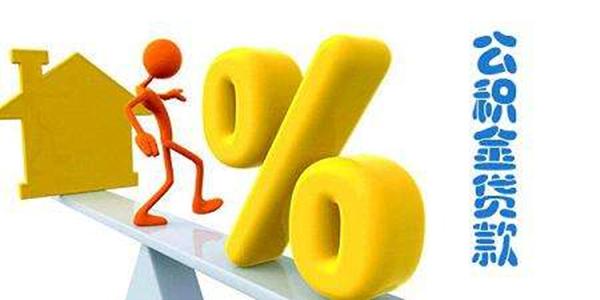 公积金贷款被拒的原因以及公积金贷款申请技巧详解!