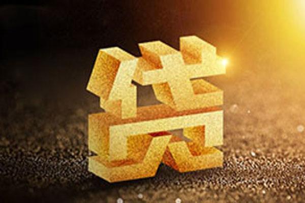 银行贷款如何走正规程序,如何正规的选择小额贷款