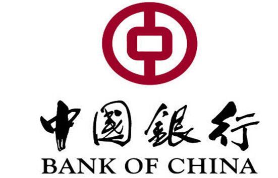 [创业贷款]中国银行个人创业贷款的条件和申请资料有哪些