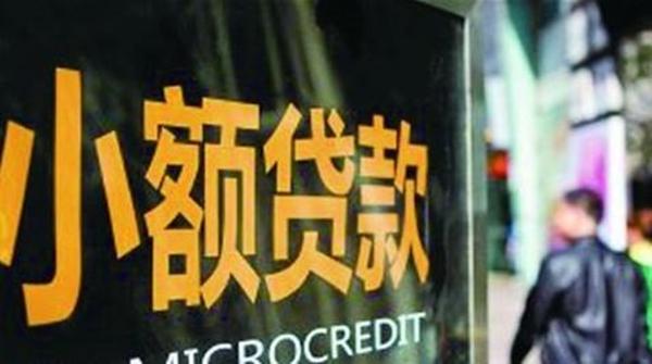个人怎样申请小额贷款及其申请条件介绍!