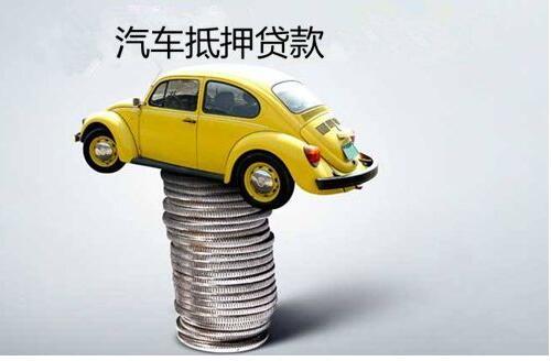 [抵押贷款]办理押证不押车贷款的注意事项有哪些