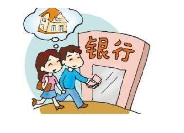 [贷款买房]贷款买房要遵守的原则有哪些