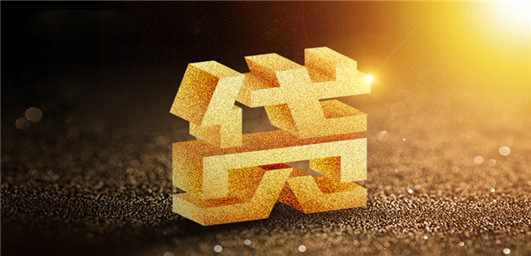 现金贷一般可以贷多少?与这两个因素直接相关!
