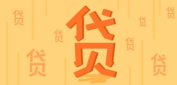 2019年京东借钱哪个利息少?这八个产品比较靠谱!