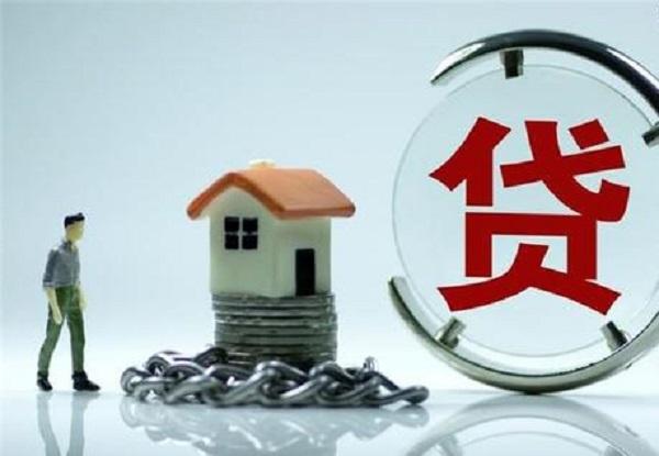 哪些因素会影响房贷顺利审批?这六个因素你必须要了解!