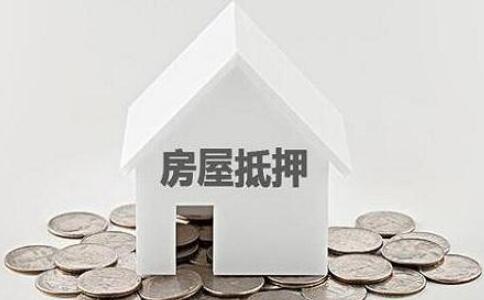 [抵押贷款的流程有哪些]抵押贷款的具体贷款流程有哪些呢 会不会很麻烦