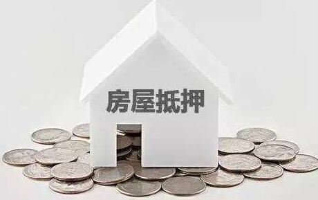 [房产抵押贷款]房地产抵押贷款风险控制有哪些措施
