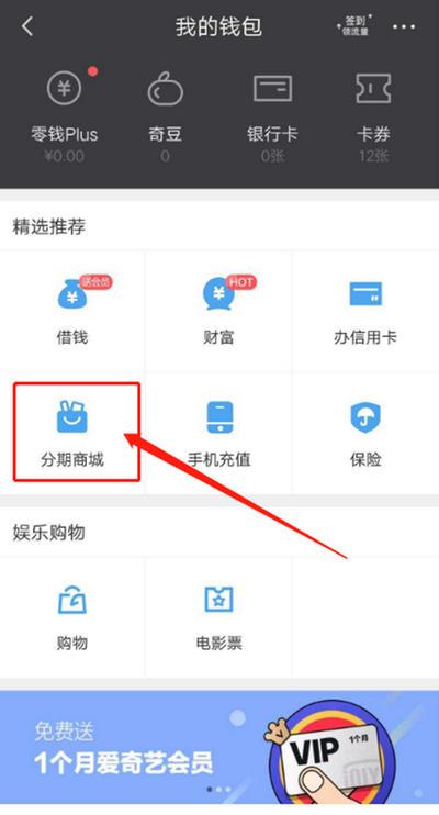#爱奇艺钱包#今日网络大平台大额口子,类似来分期的商城模式!!