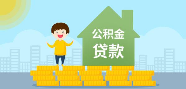 公积金可以用来贷款装修吗?弄懂能省不少钱!