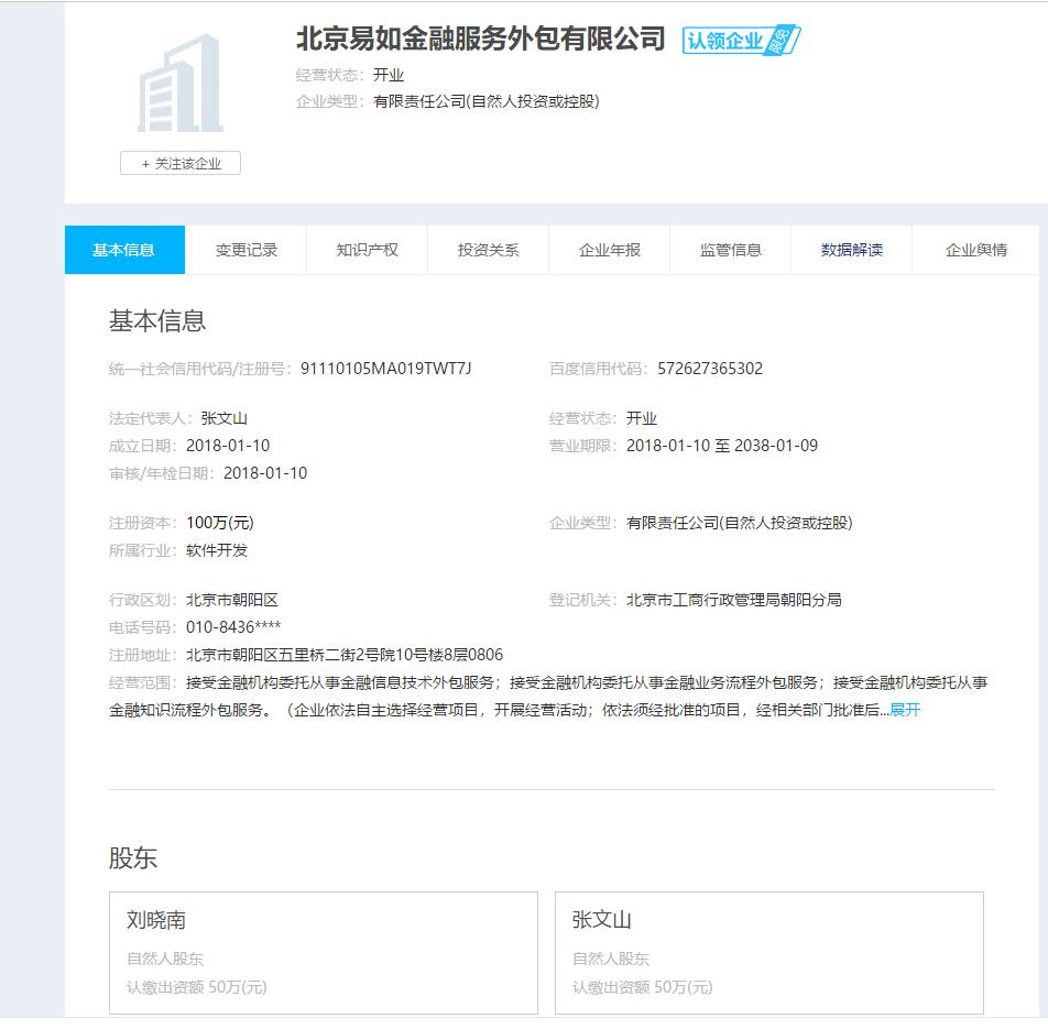 北京易如金融服务外包有限公司窃取公民隐私,频发群发骚扰短信,引诱借款。