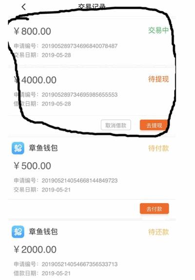 """#元宝钱包#""""贷上钱四次贷"""",黑不黑无所谓,基本信息下4000元!!"""