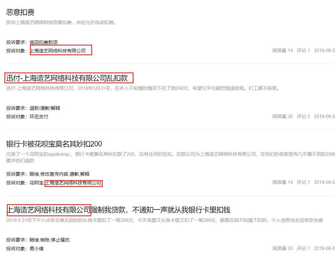 上海造艺旗下关联数十家现金贷平台 用户借款不成反被扣费
