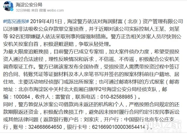 北京警方通报:海润财富被立案 92人已被刑拘