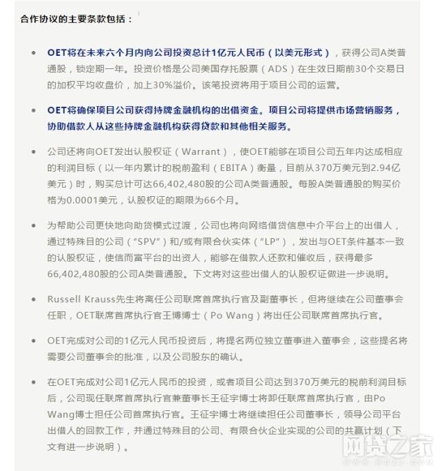 信而富宣布转型助贷平台 正退出P2P网贷业务