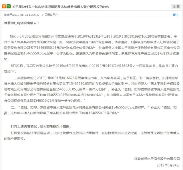 红岭被冻结兑付款变更为155万 将按法律流程应诉