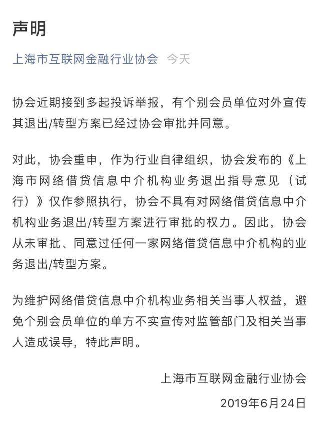 上海互金协会:从未审批P2P平台退出/转型方案
