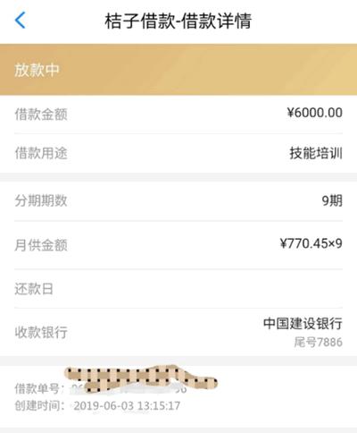 #桔子借款#人人6000起步,不看征信芝麻分,仅凭实名手机下款!!