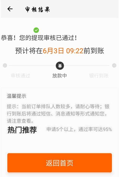 """#嗨分期#今日火爆朋友圈的""""贷上钱6次贷"""",人人2000元入口!!"""