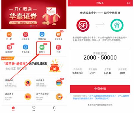 #顺丰省呗#只要有信用卡,征信无严重逾期,并且用过顺丰快递最高5万!!