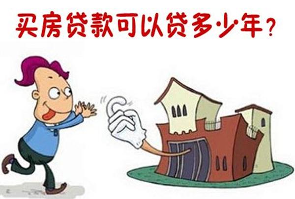 房屋贷款期限是多久及影响房贷期限的因素有哪些?不知道这些真是亏大了!