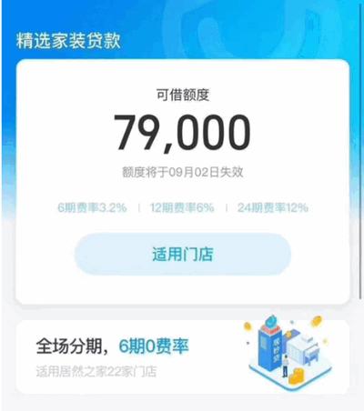"""#居秒贷#中介炒作的""""支付宝618,最高10万家装口子"""""""