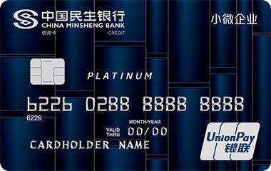 民生小微普惠信用卡全面上线