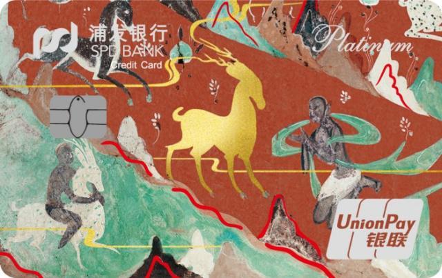 走近千年敦煌文化 浦发信用卡之敦煌文化主题卡全新上线