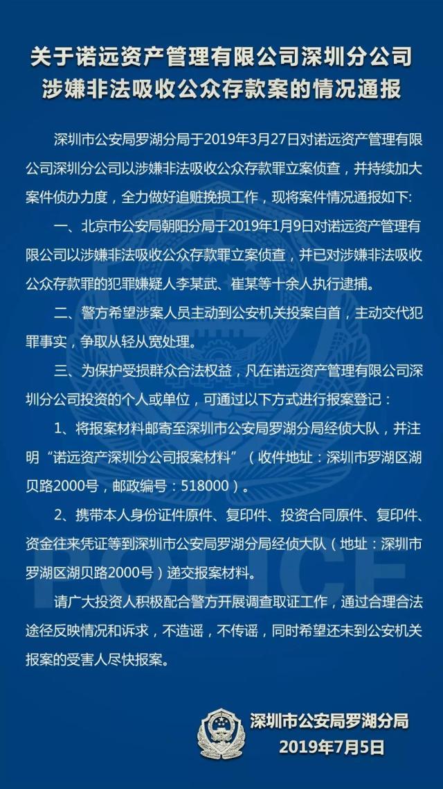 诺远资产深圳分公司涉嫌非吸 警方呼吁相关人员自首