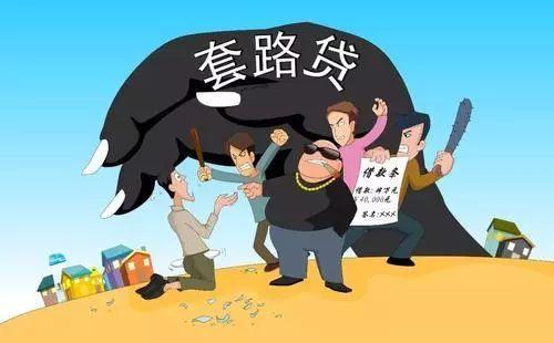 """【扫黑除恶】""""套路贷""""和""""高利贷""""的区别"""
