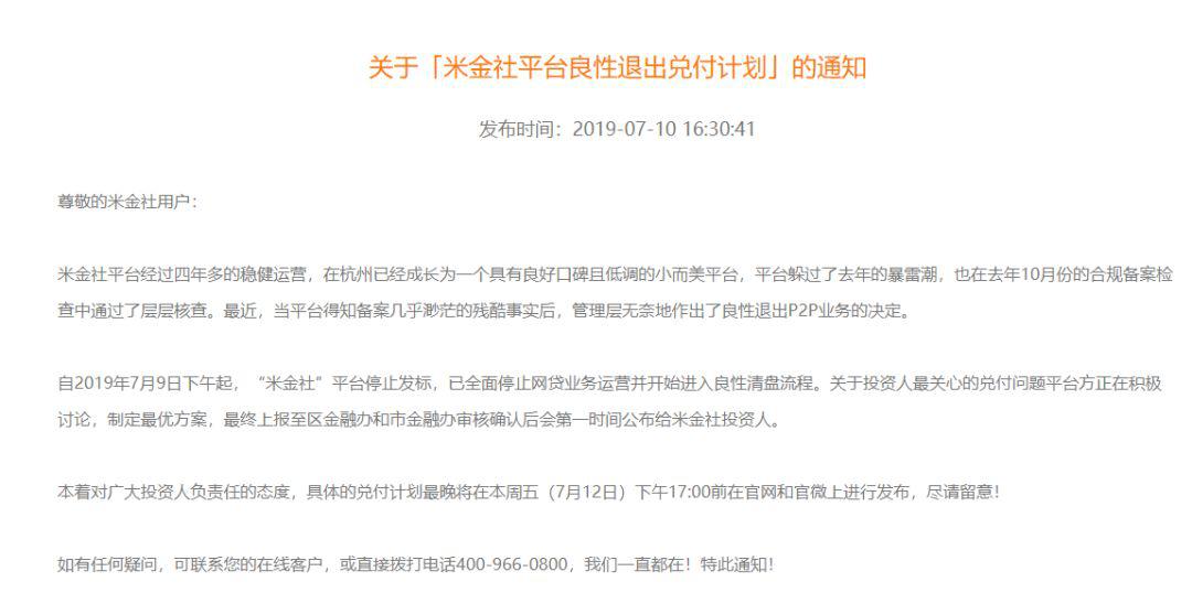 米金社退出暗示杭州平台一个不留 然而协会这样说