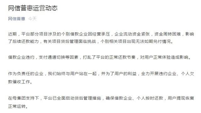 网信普惠新消息:恢复提现 借款方有履约意愿