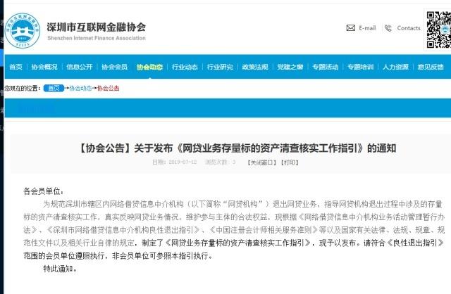 深圳发布指引:良性退出平台需遵守资产清查流程