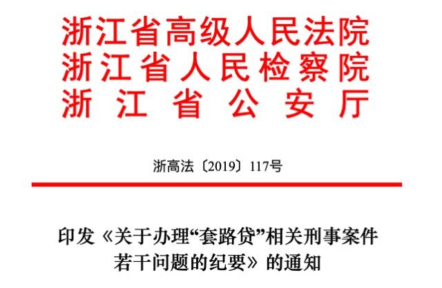 """浙江出台《关于办理""""套路贷""""相关刑事案件若干问题的纪要》"""