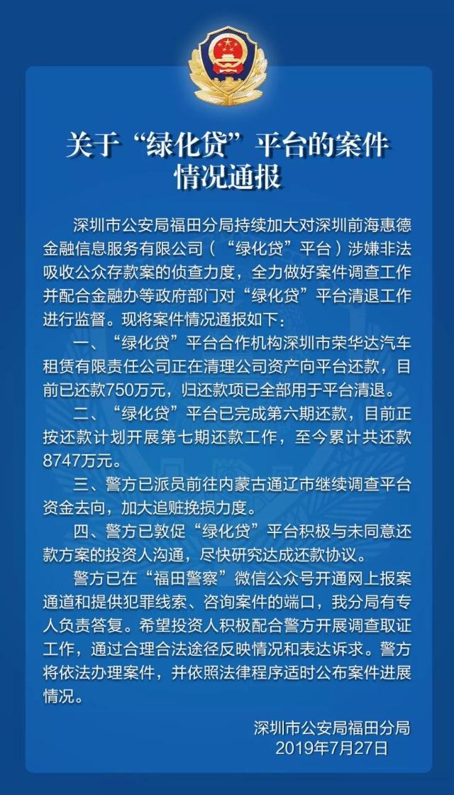 """最新!""""绿化贷""""、""""壹佰金融""""平台的案件通报"""