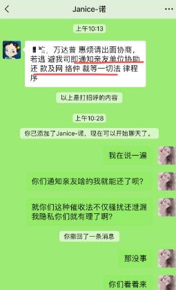万达普惠暴力催收威胁骚扰