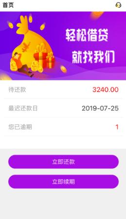 信达钱包app未经同意强制下款