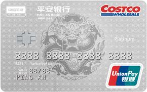 平安银行与Costco率先达成合作 发行联名信用卡