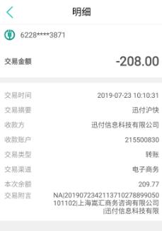 带你借app未经同意扣掉银行卡的钱一共208元