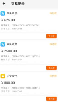 章鱼钱包以购买游戏金豆变相收取625元砍头息