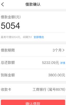 月光侠分期借款5054元实际到账3800元