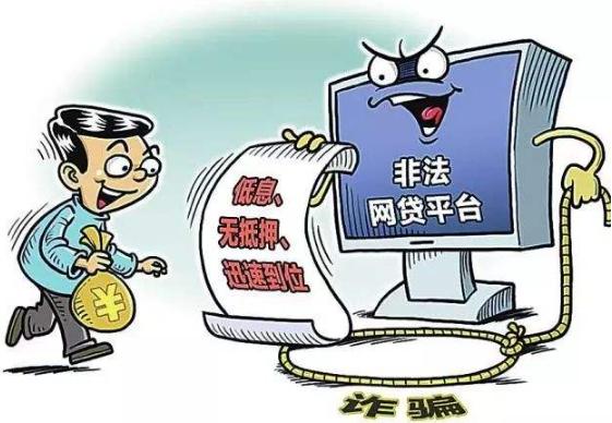 [网络贷款诈骗]网络贷款有哪些骗局 如何防范这些网络贷款诈骗