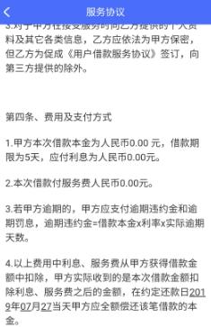 大力水手收取高额砍头息,大力水手借款3500元到帐2191元