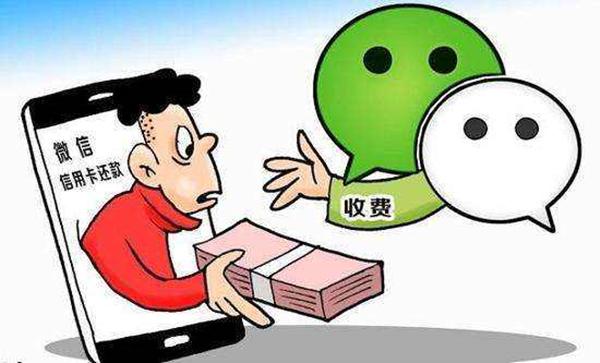 微信信用卡还款可靠吗及还款流程介绍!详细流程了解一下吧!