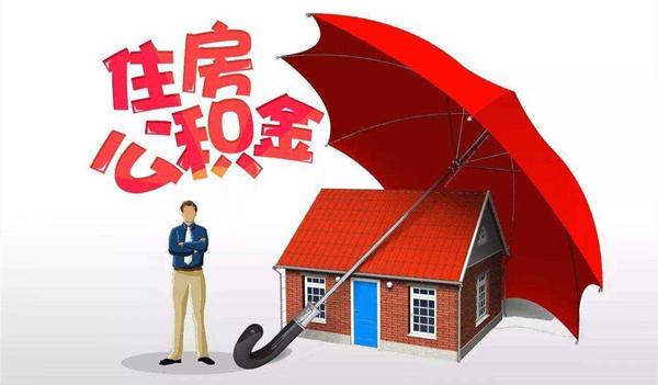 公积金贷款没还清还能贷款吗及怎样贷款?快来了解一下详情吧!