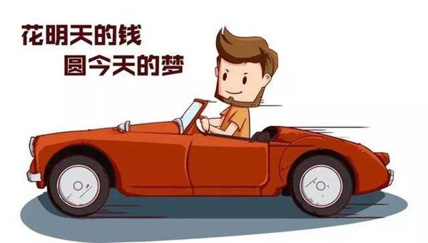 按揭买车需要什么手续及还完车贷需要办理什么手续!快来了解一下吧!