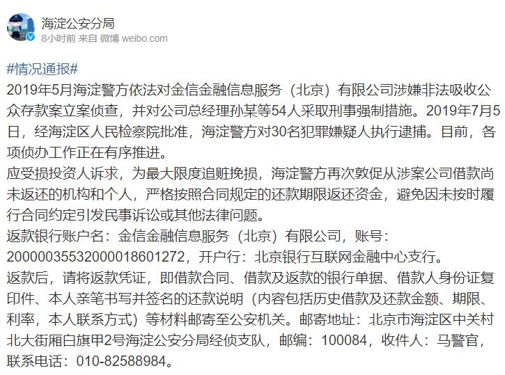 金信金融最新进展:警方对30名嫌犯执行逮捕