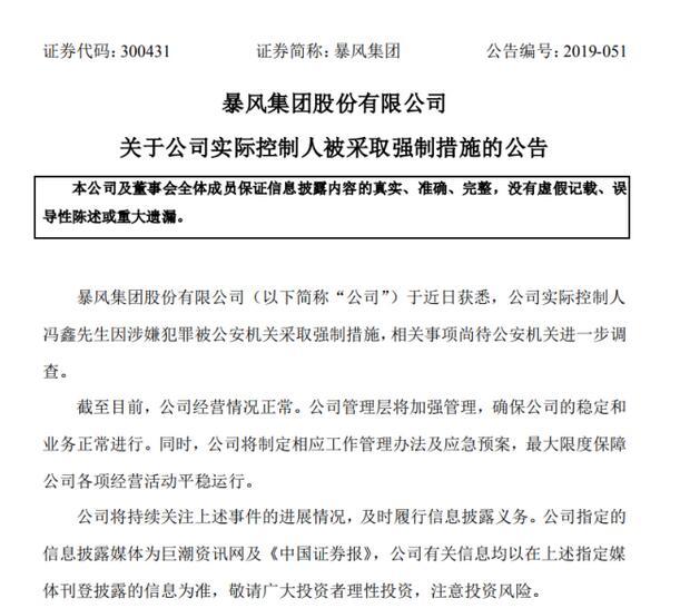暴风集团实际控制人冯鑫因涉嫌犯罪被采取强制措施