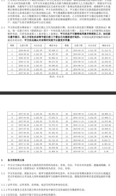 友信普惠存在阴阳合同还收取高额砍头息