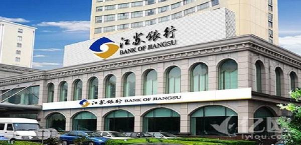 江苏银行金e融被拒绝是怎么回事及原因是什么?这三点很是关键!